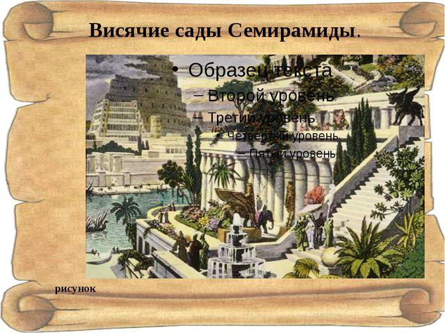 Висячие сады Семирамиды. рисунок