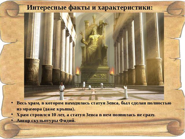 Интересные факты и характеристики: Весь храм, в котором находилась статуя Зев...