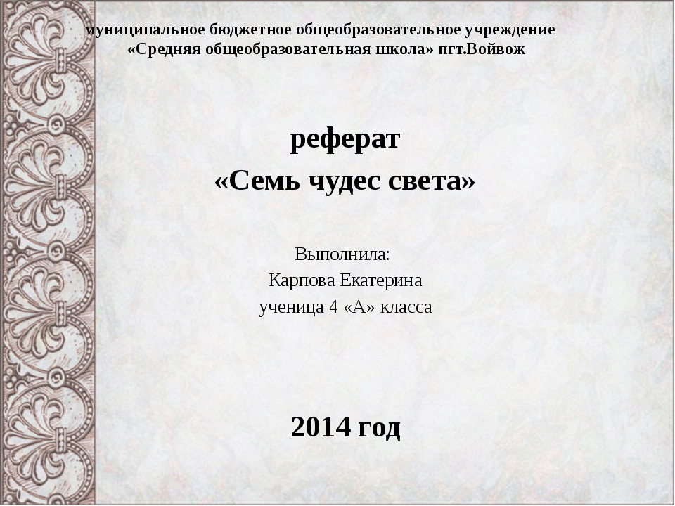 реферат «Семь чудес света» Выполнила: Карпова Екатерина ученица 4 «А» класса...