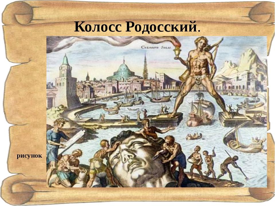 Колосс Родосский. рисунок