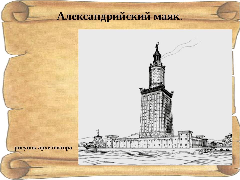 Александрийский маяк. рисунок архитектора