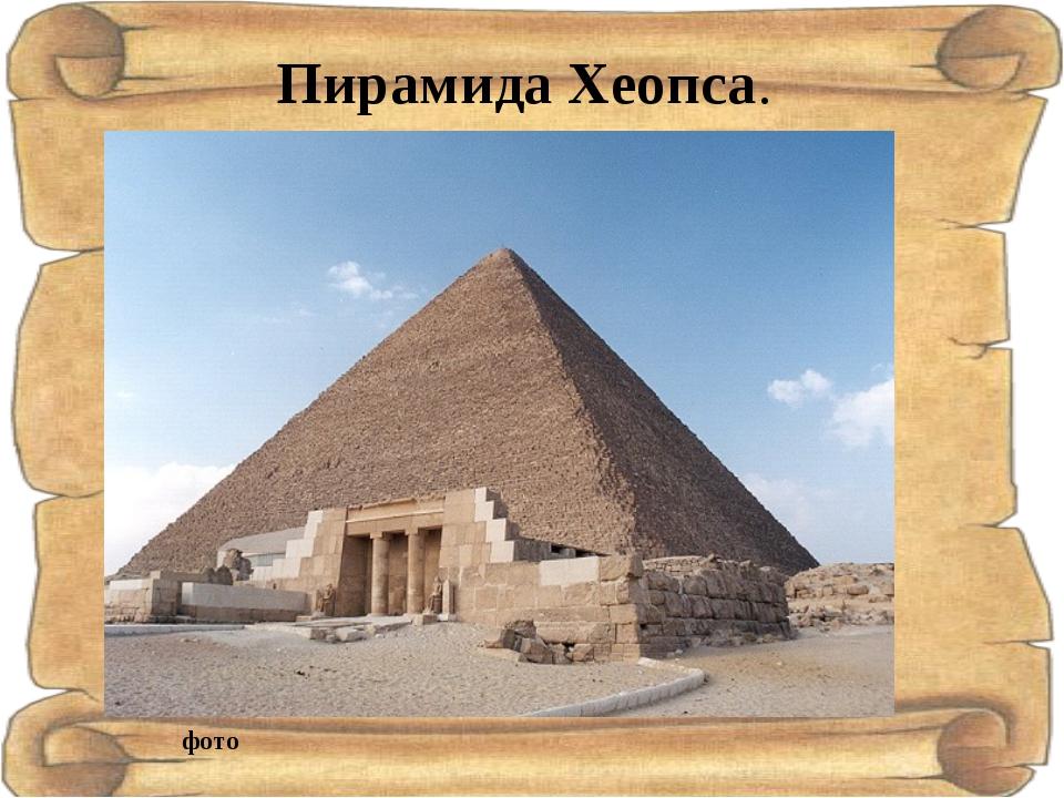 фото Пирамида Хеопса.