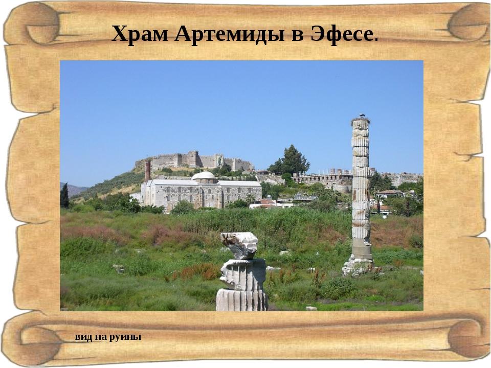 Храм Артемиды в Эфесе. вид на руины