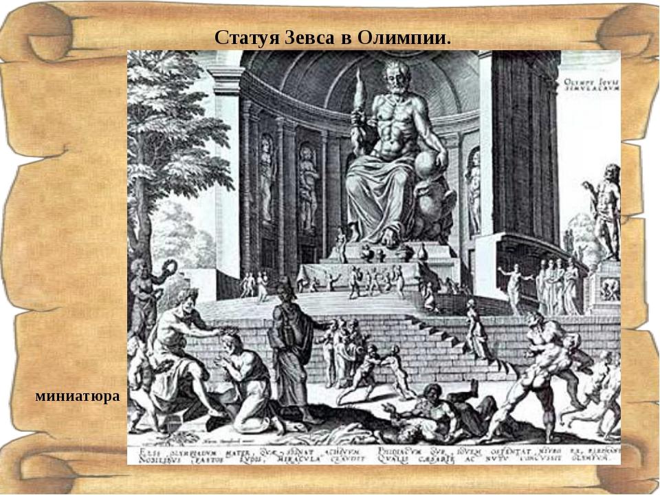 Статуя Зевса в Олимпии. миниатюра