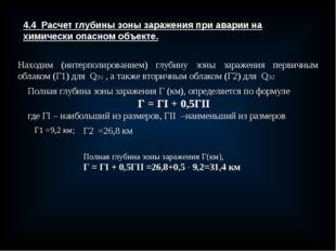 4.4 Расчет глубины зоны заражения при аварии на химически опасном объекте. На
