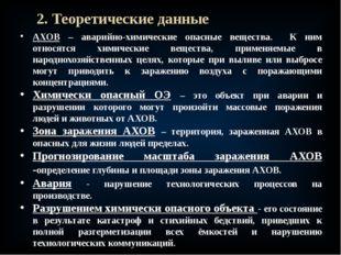 2. Теоретические данные АХОВ – аварийно-химические опасные вещества. К ним от