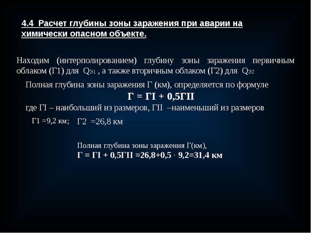 4.4 Расчет глубины зоны заражения при аварии на химически опасном объекте. На...