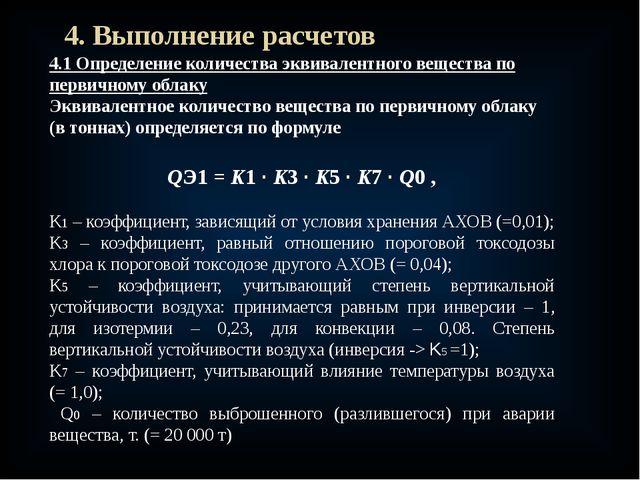 4. Выполнение расчетов 4.1 Определение количества эквивалентного вещества по...