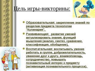 Цель игры-викторины: Образовательная: закрепление знаний по разделам предмета