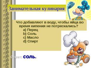 Занимательная кулинария Что добавляют в воду, чтобы яйца во время кипения не