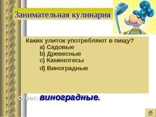 Занимательная кулинария Каких улиток употребляют в пищу?   a) Садовые   b
