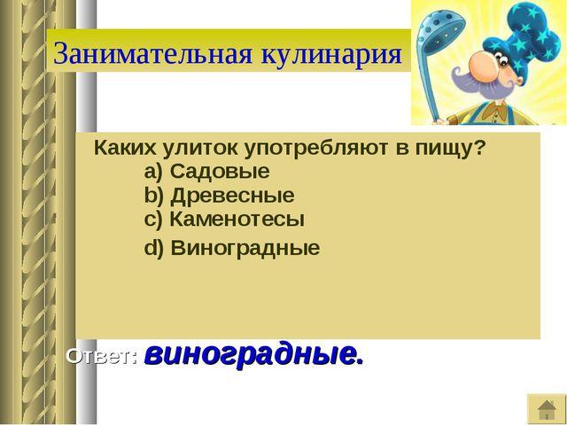 Занимательная кулинария Каких улиток употребляют в пищу?   a) Садовые   b...