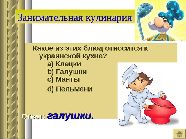 Занимательная кулинария Какое из этих блюд относится к украинской кухне?  ...