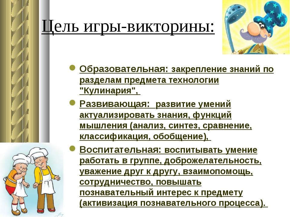 Цель игры-викторины: Образовательная: закрепление знаний по разделам предмета...