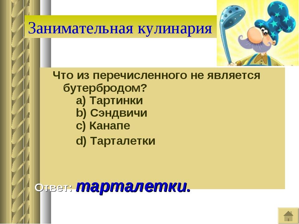 Занимательная кулинария Что из перечисленного не является бутербродом?   a)...