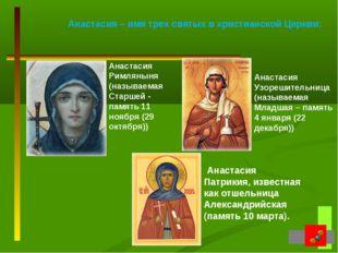 Анастасия Патрикия, известная как отшельница Александрийская (память 10 март
