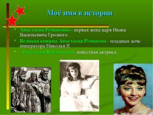 Моё имя в истории Анастасия Романовна– первая жена царя Ивана Васильевича Гро