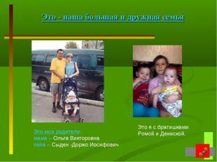 Это - наша большая и дружная семья Это я с братишками Ромой и Дениской. Это м