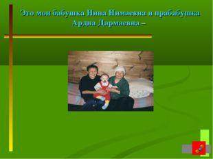Это мои бабушка Нина Нимаевна и прабабушка Ардна Дармаевна –