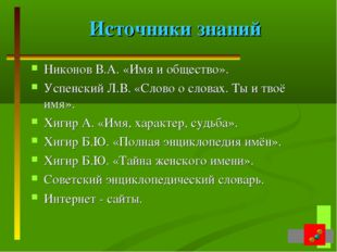 Источники знаний Никонов В.А. «Имя и общество». Успенский Л.В. «Слово о слова
