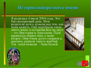 История выбора моего имени Я родилась 4 июля 2004 года. Это был воскресный де