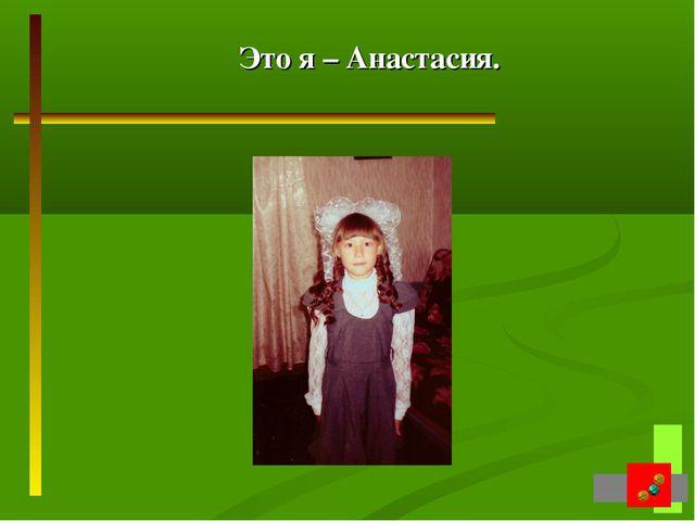 Это я – Анастасия.