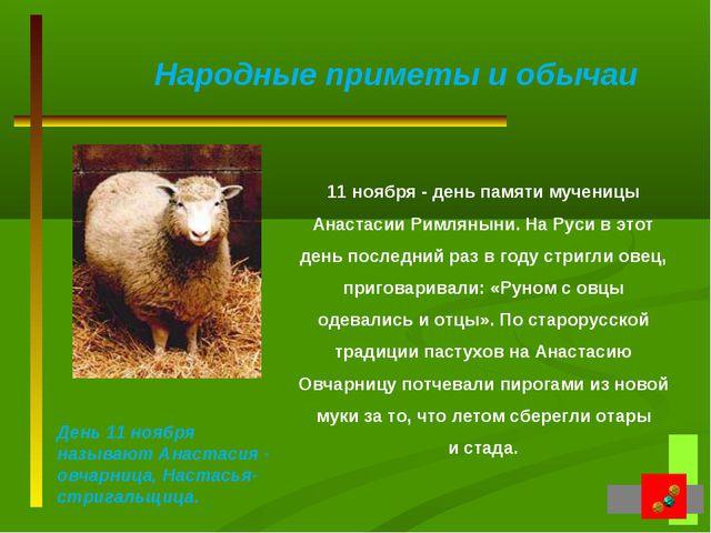 11 ноября - день памяти мученицы Анастасии Римляныни. На Руси вэтот день по...