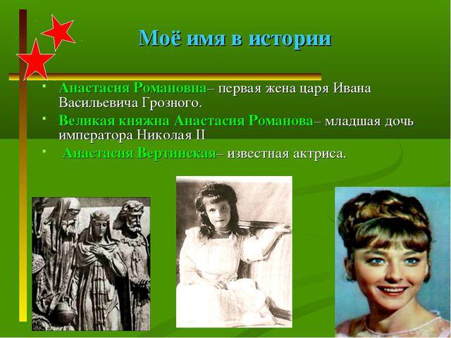 Моё имя в истории Анастасия Романовна– первая жена царя Ивана Васильевича Гро...