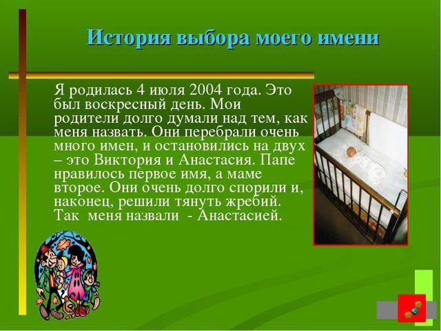 История выбора моего имени Я родилась 4 июля 2004 года. Это был воскресный де...