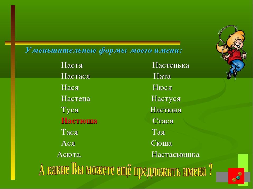 Уменьшительные формы моего имени: Настя Настенька Настася Ната Нася Нюся Наст...