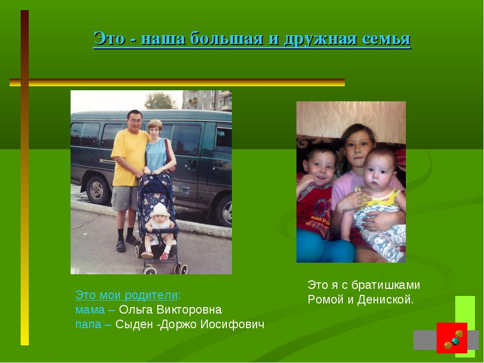 Это - наша большая и дружная семья Это я с братишками Ромой и Дениской. Это м...