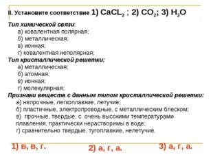 II. Установите соответствие 1) CaCL2 ; 2) CO2; 3) H2O Тип химической связи: а