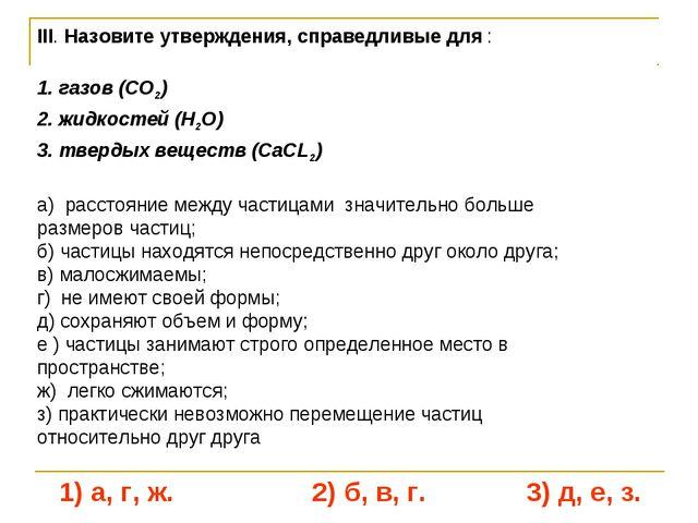 III. Назовите утверждения, справедливые для : 1. газов (CO2) 2. жидкостей (H2...