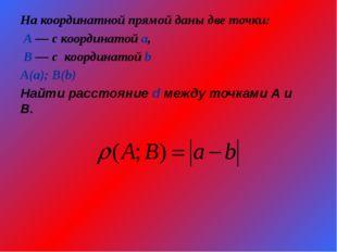 На координатной прямой даны две точки: А — с координатой а, В — с координато