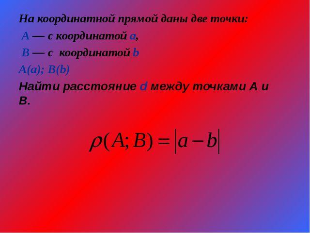 На координатной прямой даны две точки: А — с координатой а, В — с координато...