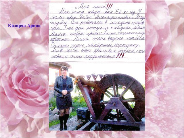 Кизирян Арина