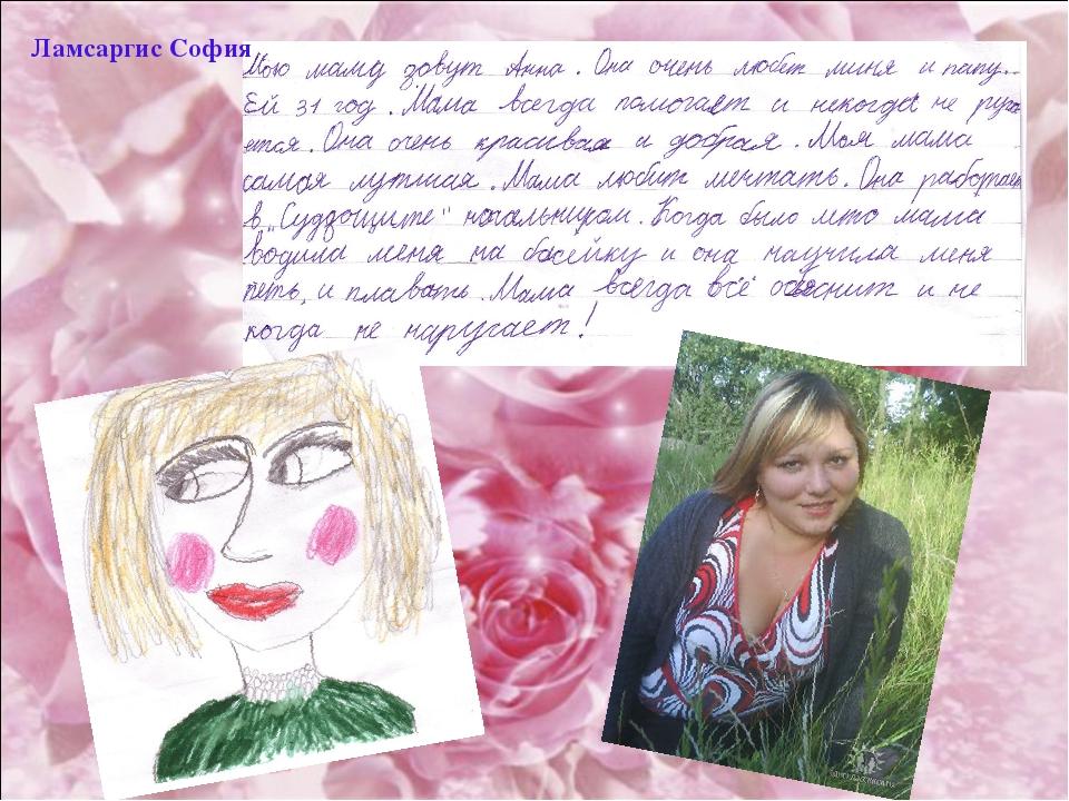 Ламсаргис София