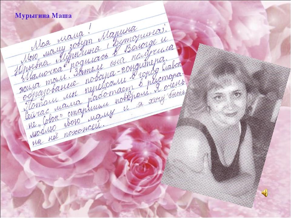 Мурыгина Маша