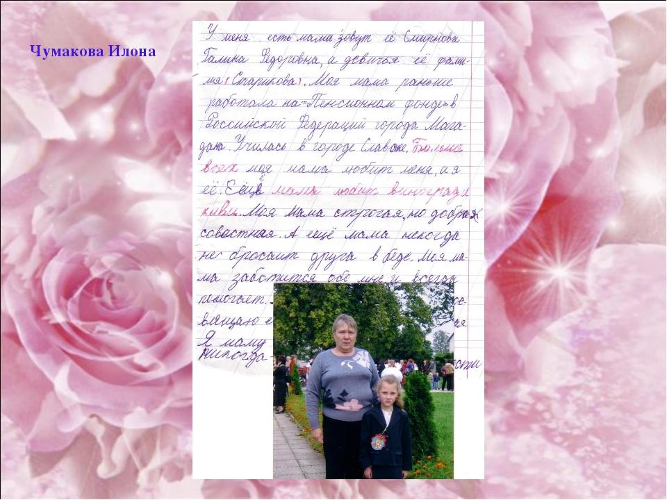 Чумакова Илона