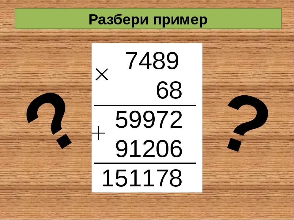 7489 68 59972 91206 151178 Разбери пример ? ?