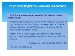 УКАЗ ПРЕЗИДЕНТА УКРАЇНИ №836/2009 Про День визволення України від фашистських