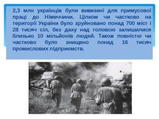 2,3 млн українців були вивезені для примусової праці до Німеччини. Цілком чи