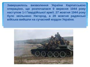 Завершилось визволення України Карпатською операцією, що розпочалася 9 вересн