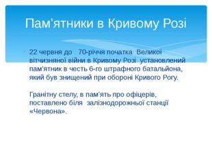 22 червня до 70-річчя початка Великої вітчизняної війни в Кривому Розі устано