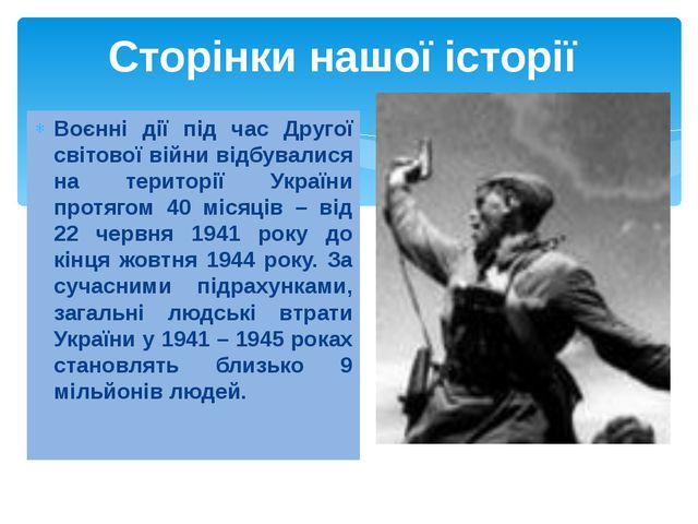 Сторінки нашої історії Воєнні дії під час Другої світової війни відбувалися н...