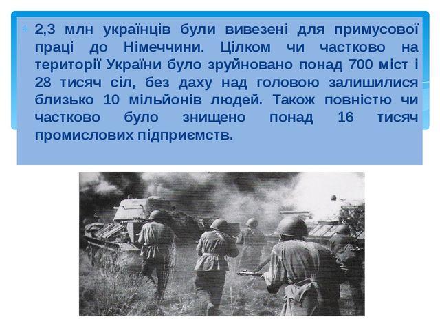 2,3 млн українців були вивезені для примусової праці до Німеччини. Цілком чи...