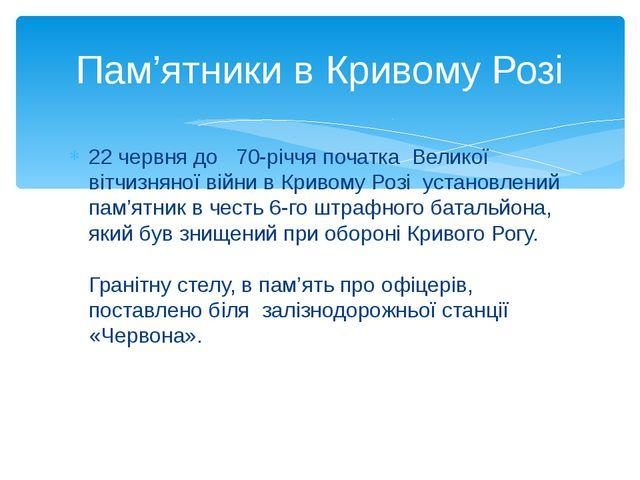 22 червня до 70-річчя початка Великої вітчизняної війни в Кривому Розі устано...