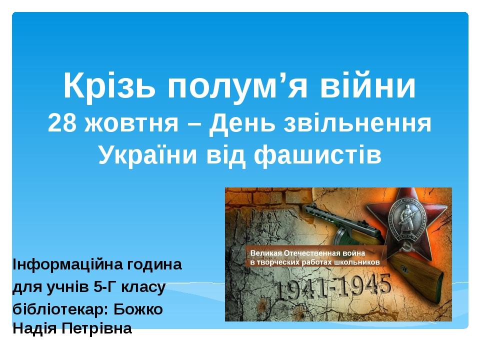Інформаційна година для учнів 5-Г класу бібліотекар: Божко Надія Петрівна Крі...
