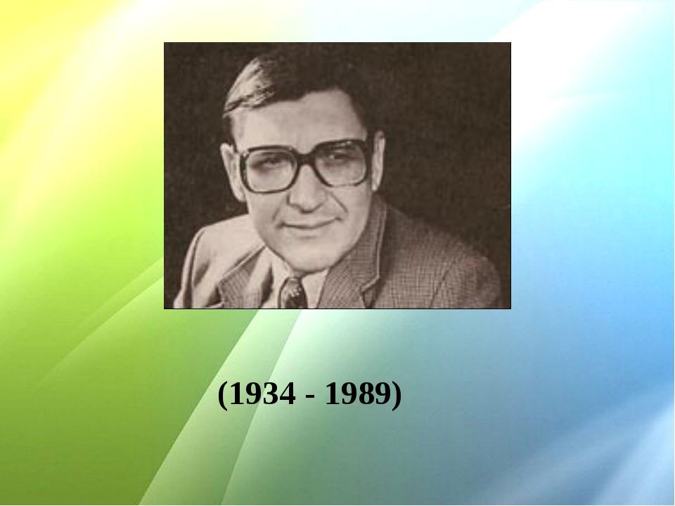Евге́ний Серафи́мович Велти́стов (1934 - 1989)