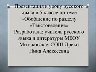 Презентация к уроку русского языка в 5 классе по теме «Обобщение по разделу «